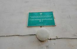 Больницу в Шерловой отремонтировали благодаря людской инициативе — местные жители