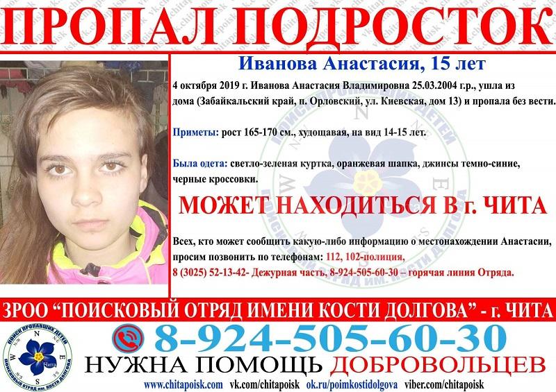 15-летняя девушка пропала больше двух недель назад в Орловском