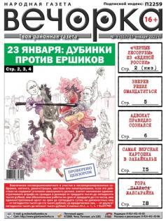 «Вечорка», № 4: 23 января: Дубинки против ершиков
