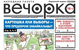 «Вечорка» № 37: Сына кандидата в губернаторы подозревают в изнасиловании, обстрел Новоборзинского и конец выборов