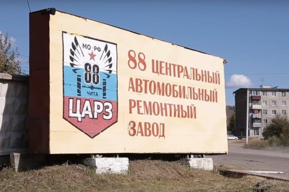 Металлы Восточной Сибири» выкупили читинский 88-й ЦАРЗ — источник