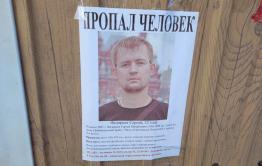 Ушедшего из дома в середине июля парня разыскивают в Чите