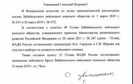 Два человека претендуют на должность атамана Забайкальского казачьего войска