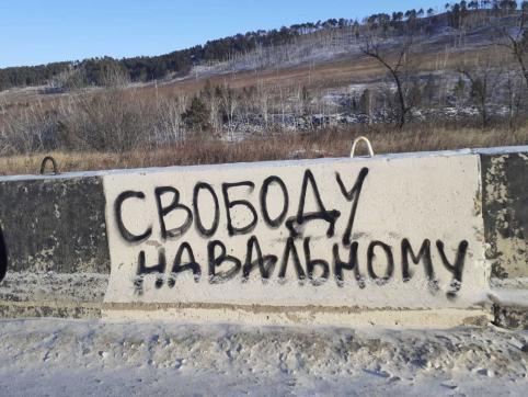 Лозунги в поддержку Навального появились в районах Забайкалья