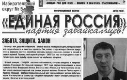 Еще один скандал в округе, где зарегистрирован кандидат Щебеньков