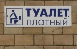 Сельчанам, приехавшим на вокзал в Карымское, приходится платить за возможность пописать