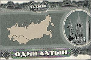 новый валюта алтын фото некоторые
