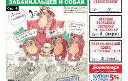 Свежая «Вечорка» уже в продаже: расчлененная стриптизерша, жрущие людей и собак медведи и битумная могила в Дарасуне