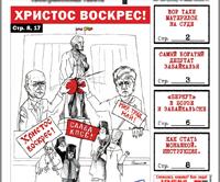 «Вечорка», № 18: Самый богатый депутат Забайкалья, анналы губернского бомбилы и как стать монашкой — инструкция