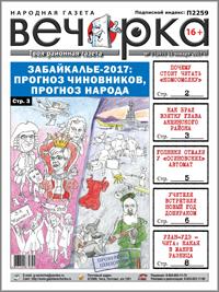 «Вечорка» №2: мрачные перспективы 2017 года, глава Акшинского района попался на взятке и учителя дошираком новый год встречали