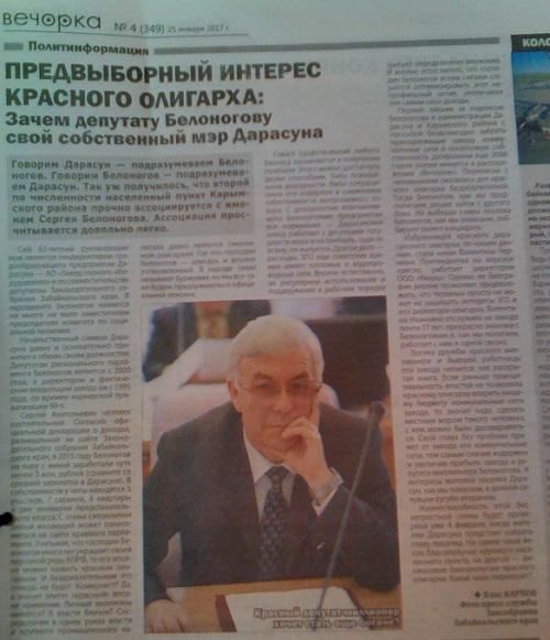 Предвыборный интерес красного олигарха: Зачем депутату Белоногову свой собственный мэр Дарасуна
