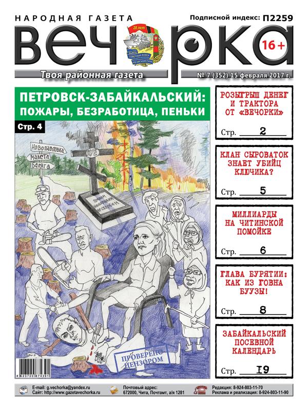 «Вечорка» № 7: Петровск-Забайкальский излом, письмо президенту и исповедь читинской проститутки