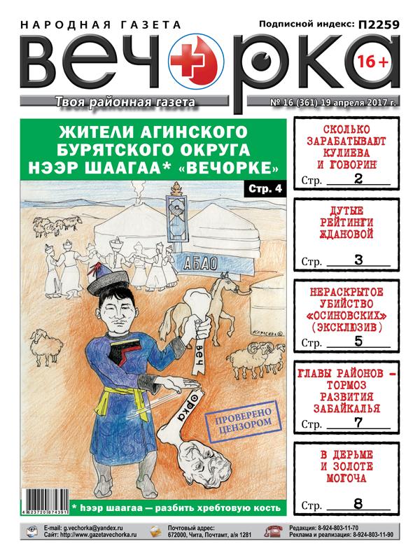 «Вечорка» № 16: hээр шаагаа «Вечорке», Жданова в рейтинге, убийца на «Лексусе» и кто тормозит развитием Забайкалья