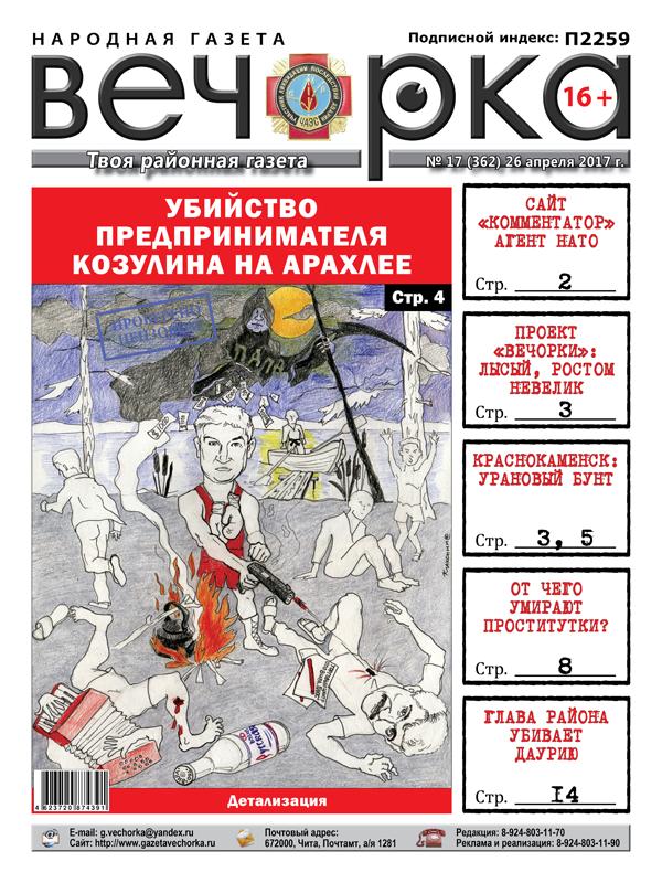 «Вечорка» № 17: забайкальский рай, голубые агенты НАТО, лысый, ростом невеликий, урановые шахты и убийство на Арахлее