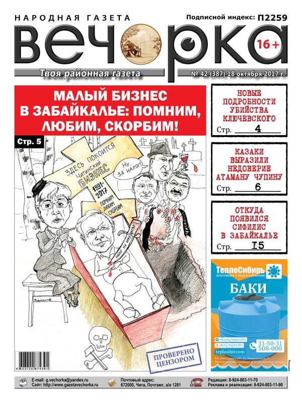 «Вечорка» № 42 доступна и в PDF-версии: похороны читинского бизнеса, Чупин, ставший нелюбым, и усидевшая в кресле Жданова