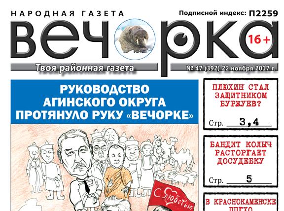 «Вечорка» № 47: «пыжик» Федосов, раскаявшийся Колыч, разоблачитель Ведера и опер Неделькин