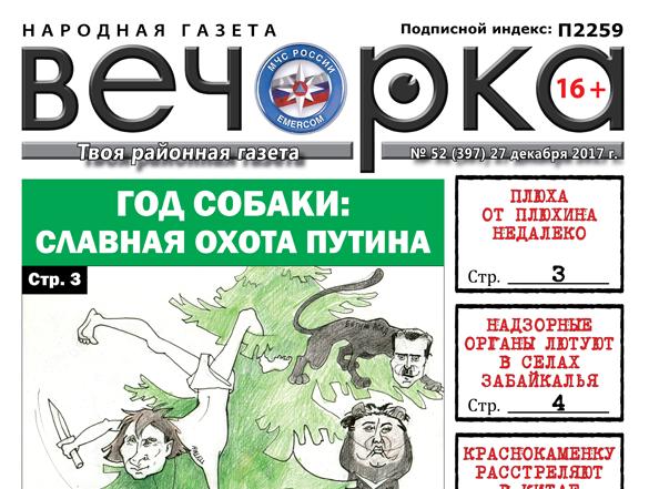 «Вечорка» № 52: бюджетники без зарплаты, хит-парад забайкальских коррупционеров и антинародный рейтинг «Вечорки»
