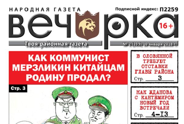 «Вечорка» № 2 (399): как коммунисты Родину продают, Антошкина просят на выход и Кантемир со Ждановой под новогодней елкой