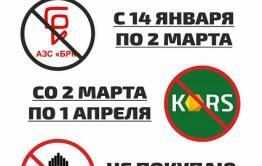 Продавцы бензина в Чите пока не заметили бойкота