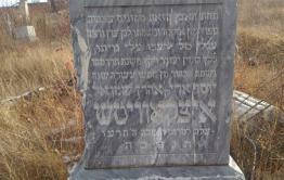 «Вечорка» и депутат Госдумы Говорин заставили краевые власти задуматься о восстановлении еврейского кладбища в Сретенске