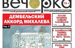 «Вечорка» № 5 (402): глава села в запое, Михалев идет на «дембель», Колыч хочет умереть с честью и в высоких ценах виновата «Роснефть»?