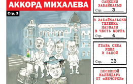 «Вечорка» № 5 (402) в PDF-версии: глава села в запое, Михалев идет на «дембель», Колыч хочет умереть с честью и в высоких ценах виновата «Роснефть»?