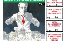 Читайте PDF-версию «Вечорки» № 6 (403): читинские чиновники «пилят» рынок, почтальоны жалуются Путину, педофилы атакуют
