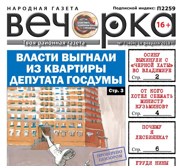 «Вечорка» № 7 (404): выброшенный Осина, изгнанный депутат Госдумы и арестованный министр