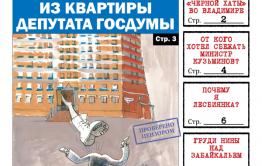 Читайте PDF-версию «Вечорки» № 7 (404): выброшенный Осина, изгнанный депутат Госдумы и арестованный министр