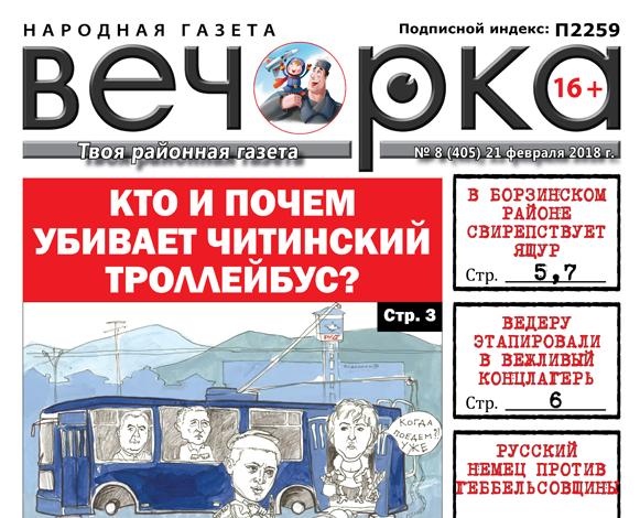 «Вечорка» № 8 (405): ящур в Борзинском районе, маньяк в Атамановке и вся кандидатская рать