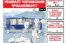 «Вечорка» № 8 (405) в PDF-формате: ящур в Борзинском районе, маньяк в Атамановке и вся кандидатская рать