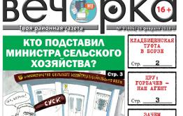 «Вечорка» № 9 (406): кладбищенская туфта в Борзе, «пыжик» Борисена и врачебная ошибка в Краснокаменске