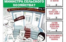 «Вечорка» № 9 (406) в PDF-формате: кладбищенская туфта в Борзе, «пыжик» Борисена и врачебная ошибка в Краснокаменске