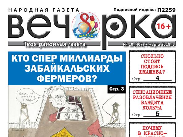 «Вечорка» № 10 (407): откровения бандита Колыча, миллионы за подпись чиновника и почему в Краснокаменске боятся рожать