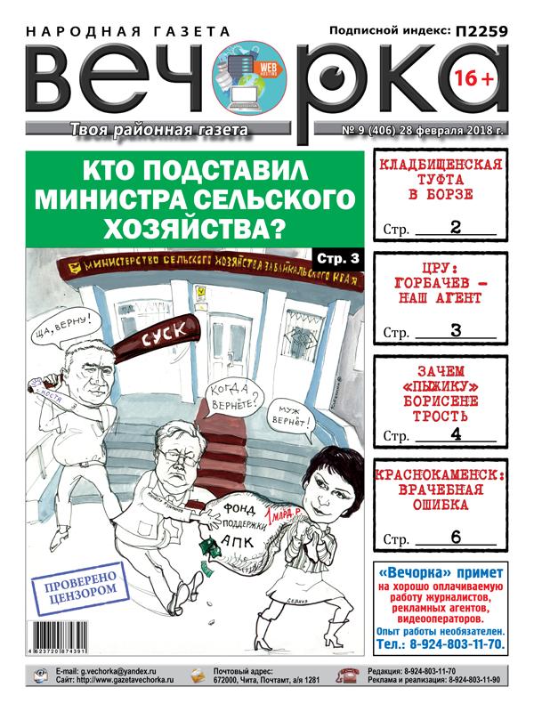 «Вечорка» № 9 (406): Подкузьмили Кузьминову. Кто копает под экс-министра сельского хозяйства Забайкалья?