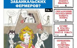 «Вечорка» № 10 (407) в PDF-формате: откровения бандита Колыча, миллионы за подпись чиновника и почему в Краснокаменске боятся рожать