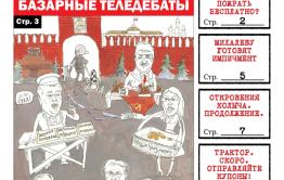 PDF-версия «Вечорки» № 11 (408) уже в Сети: утилизированный Михалев, откровенничающий Колыч и шах-плов от «Вечорки»