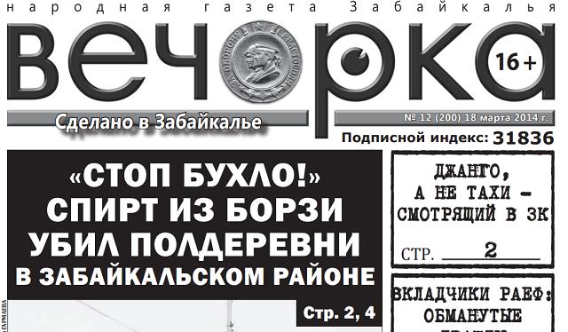 «Анналы «Вечорки»: Март 2014 года. Убитый водкой Красный Великан