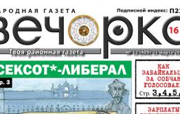 «Вечорка» № 12 (409): большой репортаж со дня выборов, или как забайкальцы за Собчак голосовали