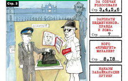 PDF-версия «Вечорки» № 12 (409) уже в продаже: большой репортаж со дня выборов, или как забайкальцы за Собчак голосовали