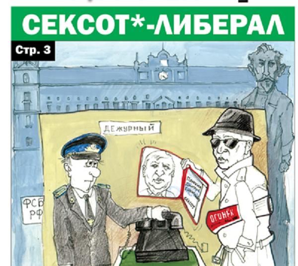 «Вечорка» № 12 (409): Агент «Правдоруб». Не потому ли Дмитрию Плюхину сходит все с рук, что за ним стоит ФСБ?