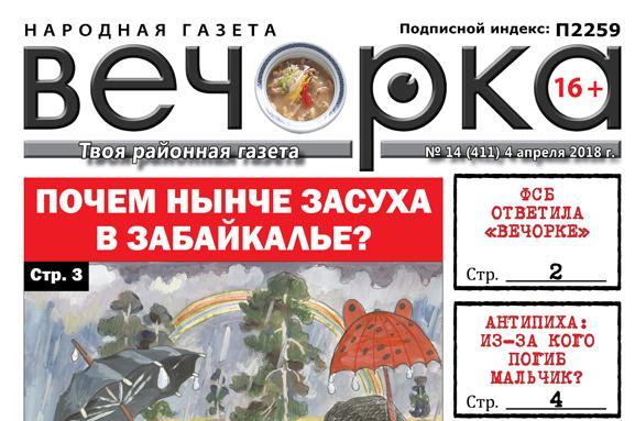«Вечорка» № 14 (411): ФСБ отвечает газете, почему не сел Михалев и кто такие тупикчане?