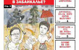 «Вечорка» № 14 (411) в PDF-версии: ФСБ отвечает газете, почему не сел Михалев и кто такие тупикчане?