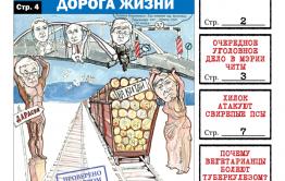 PDF-версия «Вечорки» № 16 (413): мост смерти в Дарасуне, аресты в мэрии Читы, псы в Хилке и Борзинский район без ящура