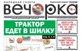 «Вечорка» № 18 (415): куда уехали призы от «Вечорки», на какие деньги не проживет ни один депутат и «Зимняя вишня» в Краснокаменске