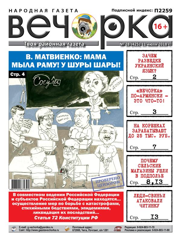 PDF-версия «Вечорки» № 28 (425) уже в продаже
