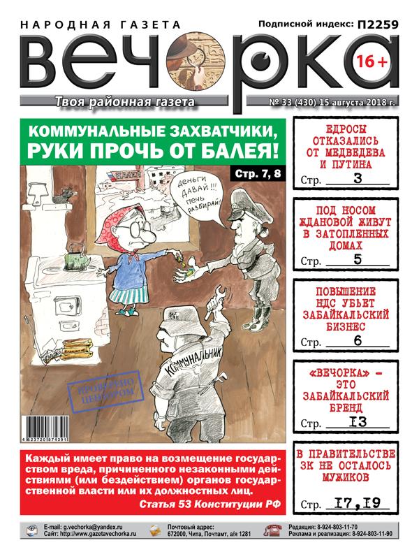 PDF-версия «Вечорки» № 33 (430) уже в продаже: пенсии отменят, Путина в утиль и жилищно-коммунальный геноцид в Балее