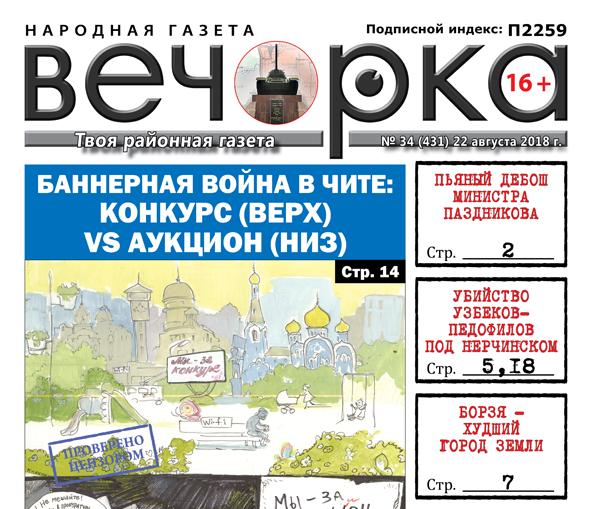 «Вечорка» № 34 (431): двойное убийство узбеков-педофилов под Нерчинском, Борзя – худший город Земли, умирающий Вершино-Дарасунский и министр-дебошир Паздников