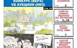 PDF-версия «Вечорки» № 34 (431): двойное убийство узбеков-педофилов под Нерчинском, Борзя – худший город Земли, умирающий Вершино-Дарасунский и министр-дебошир Паздников