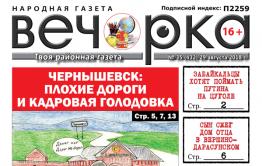 «Вечорка» № 35 (432): Путин на Цуголе, вымирающая Шилка и ужасный Чернышевск
